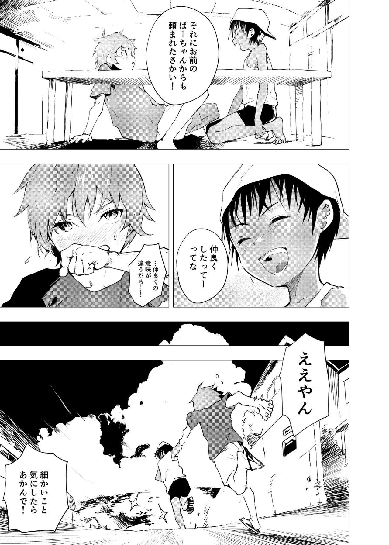 Inaka no Uke Shounen to Tokai no Seme Shounen no Ero Manga 1-6 4