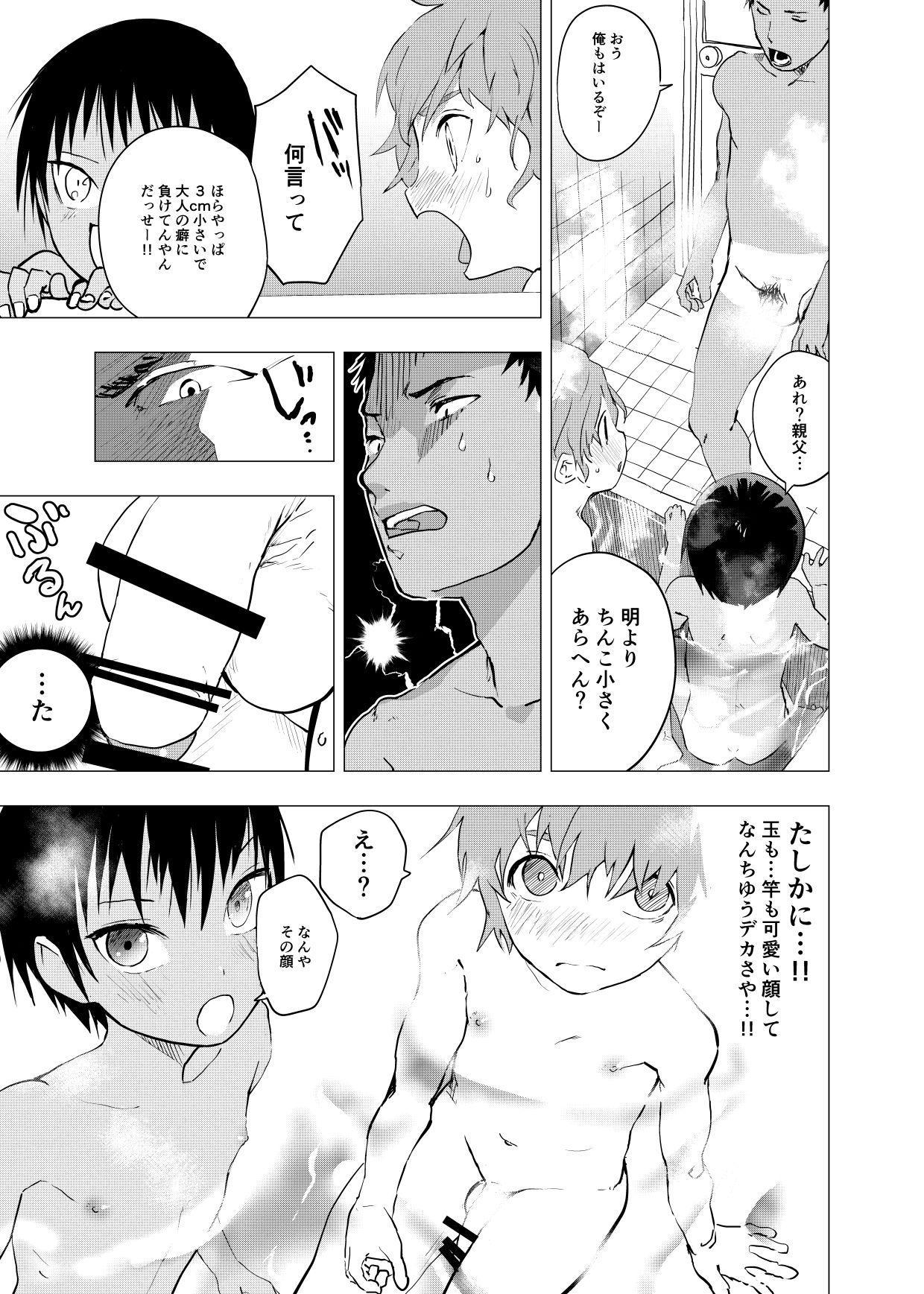 Inaka no Uke Shounen to Tokai no Seme Shounen no Ero Manga 1-6 63