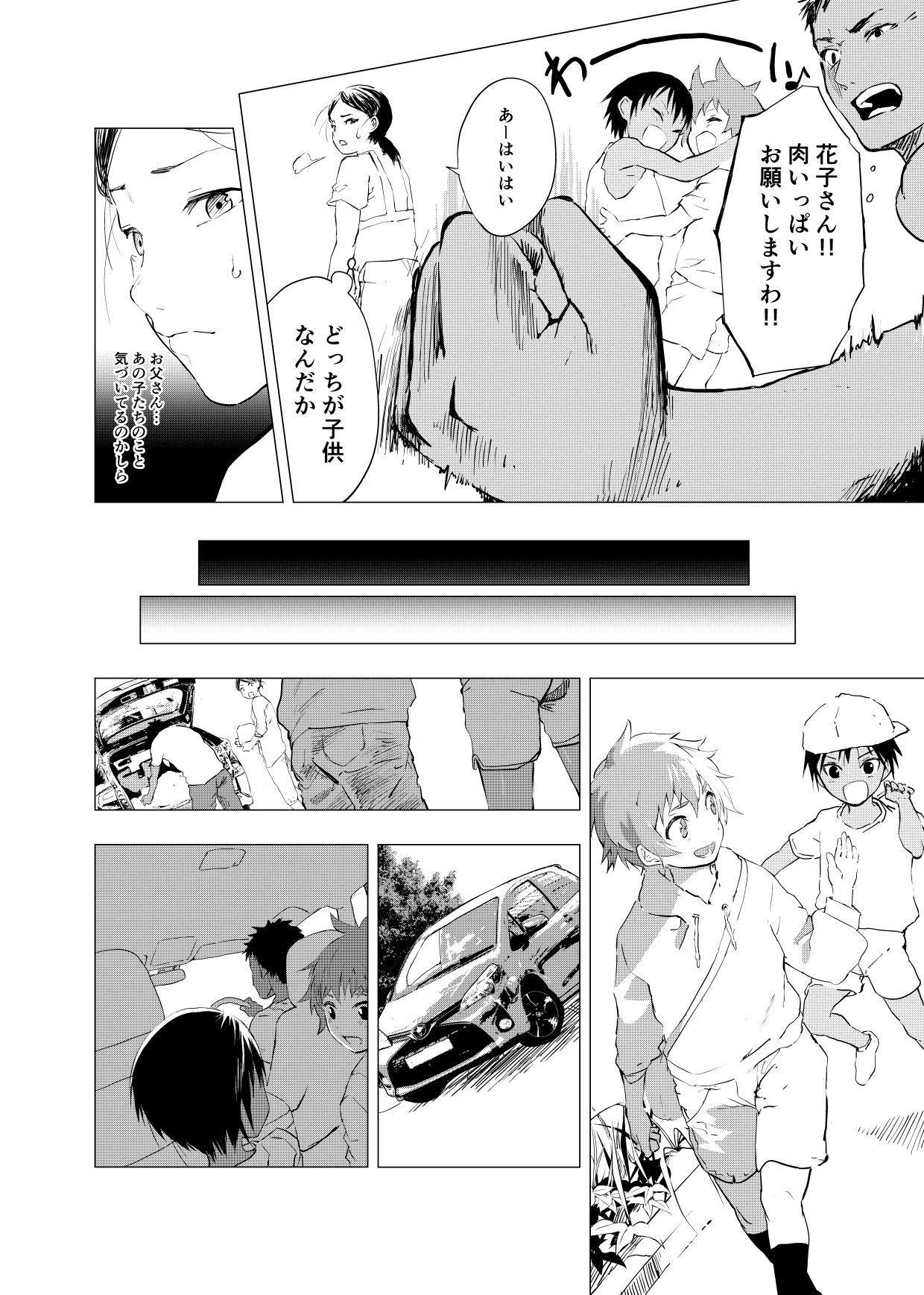 Inaka no Uke Shounen to Tokai no Seme Shounen no Ero Manga 1-6 66