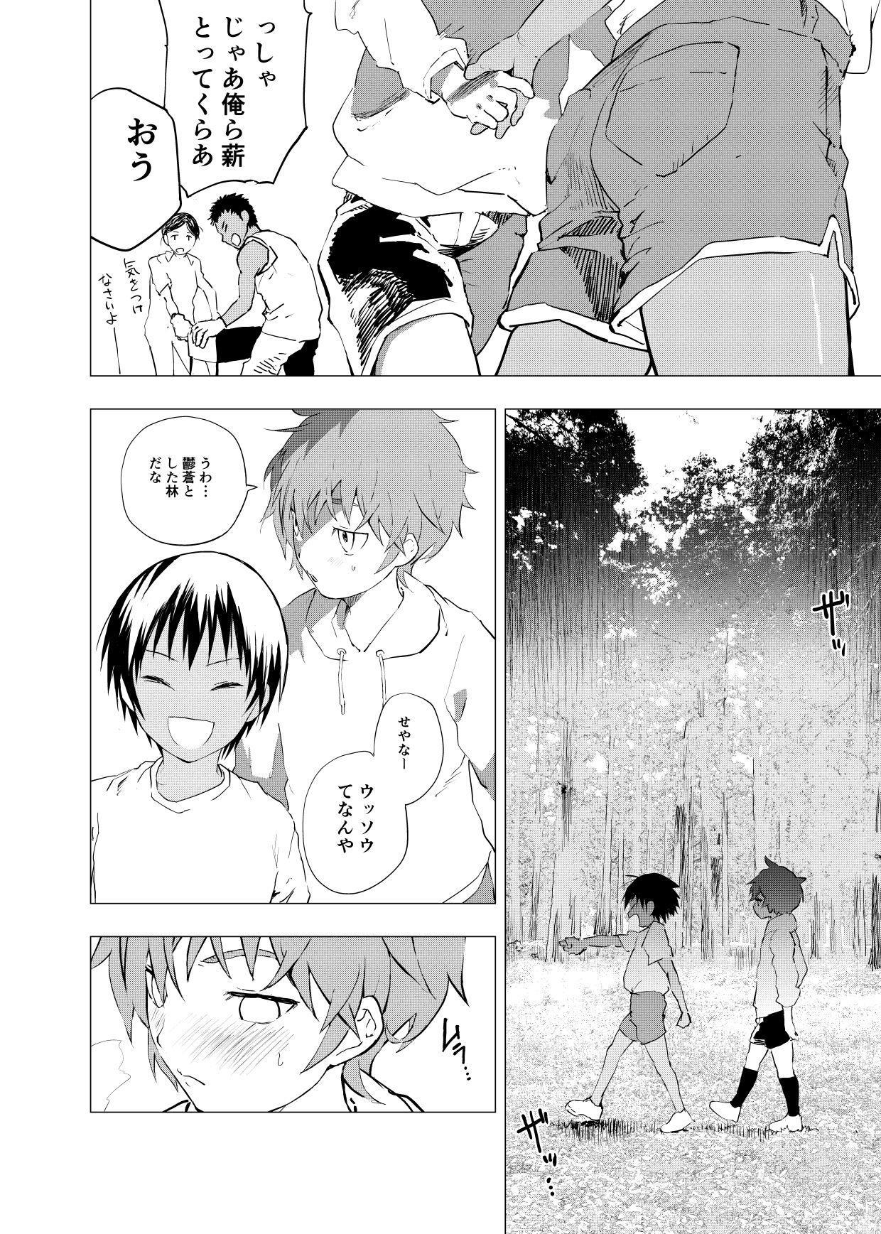 Inaka no Uke Shounen to Tokai no Seme Shounen no Ero Manga 1-6 68
