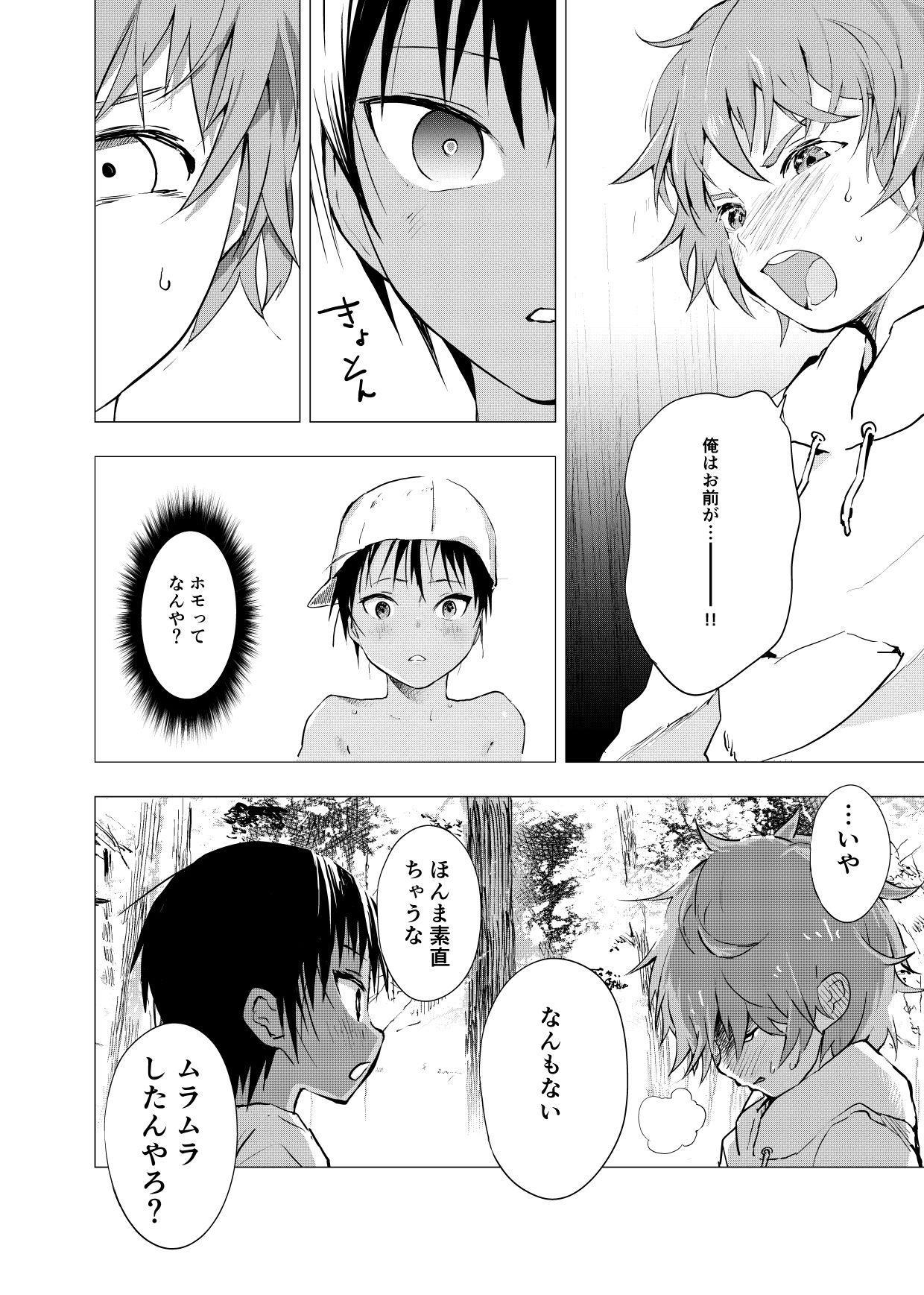Inaka no Uke Shounen to Tokai no Seme Shounen no Ero Manga 1-6 70