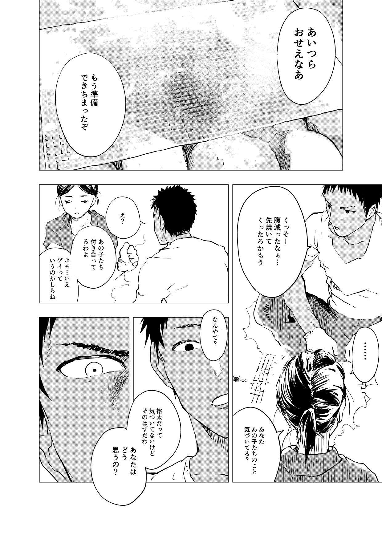 Inaka no Uke Shounen to Tokai no Seme Shounen no Ero Manga 1-6 76