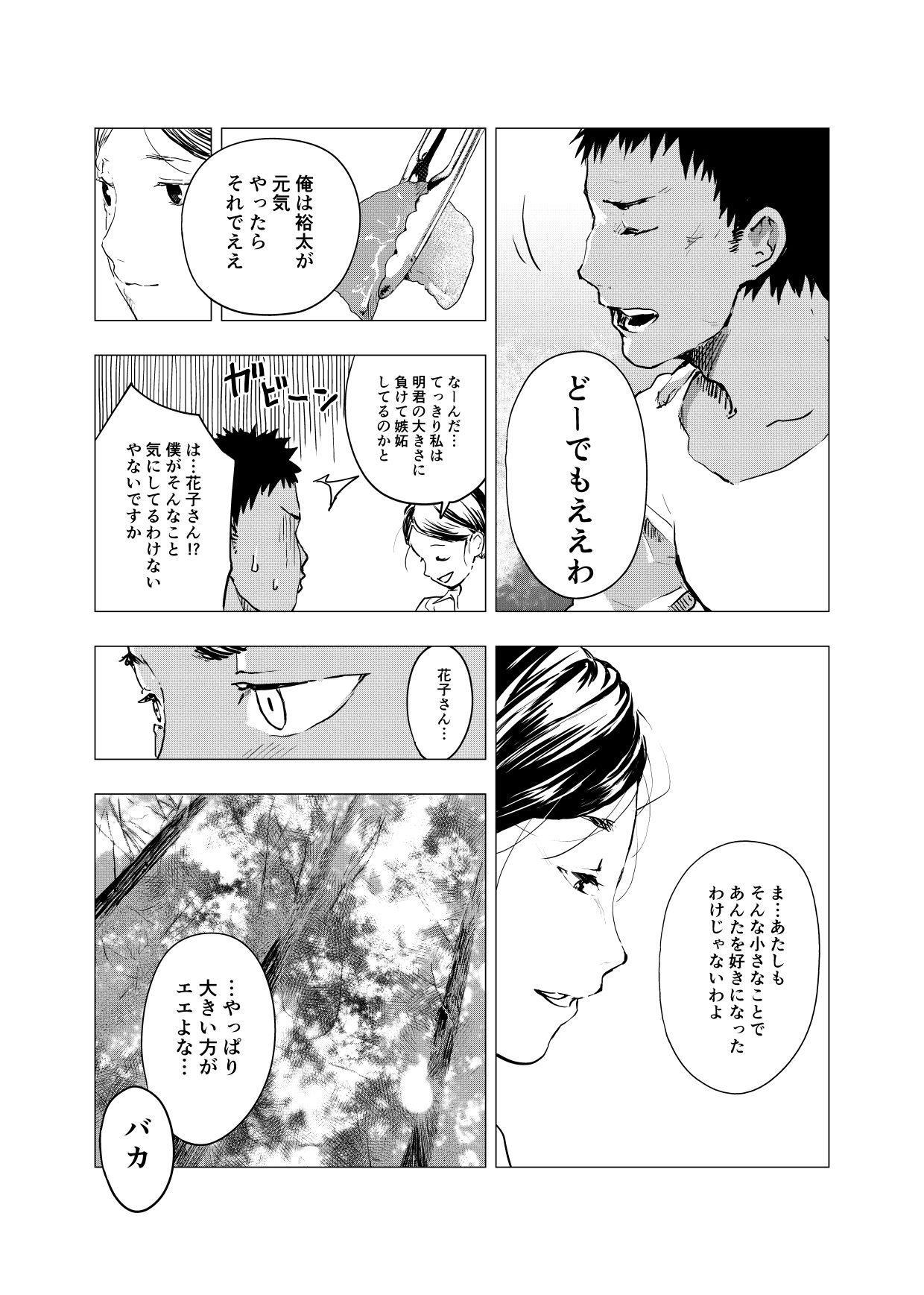 Inaka no Uke Shounen to Tokai no Seme Shounen no Ero Manga 1-6 77