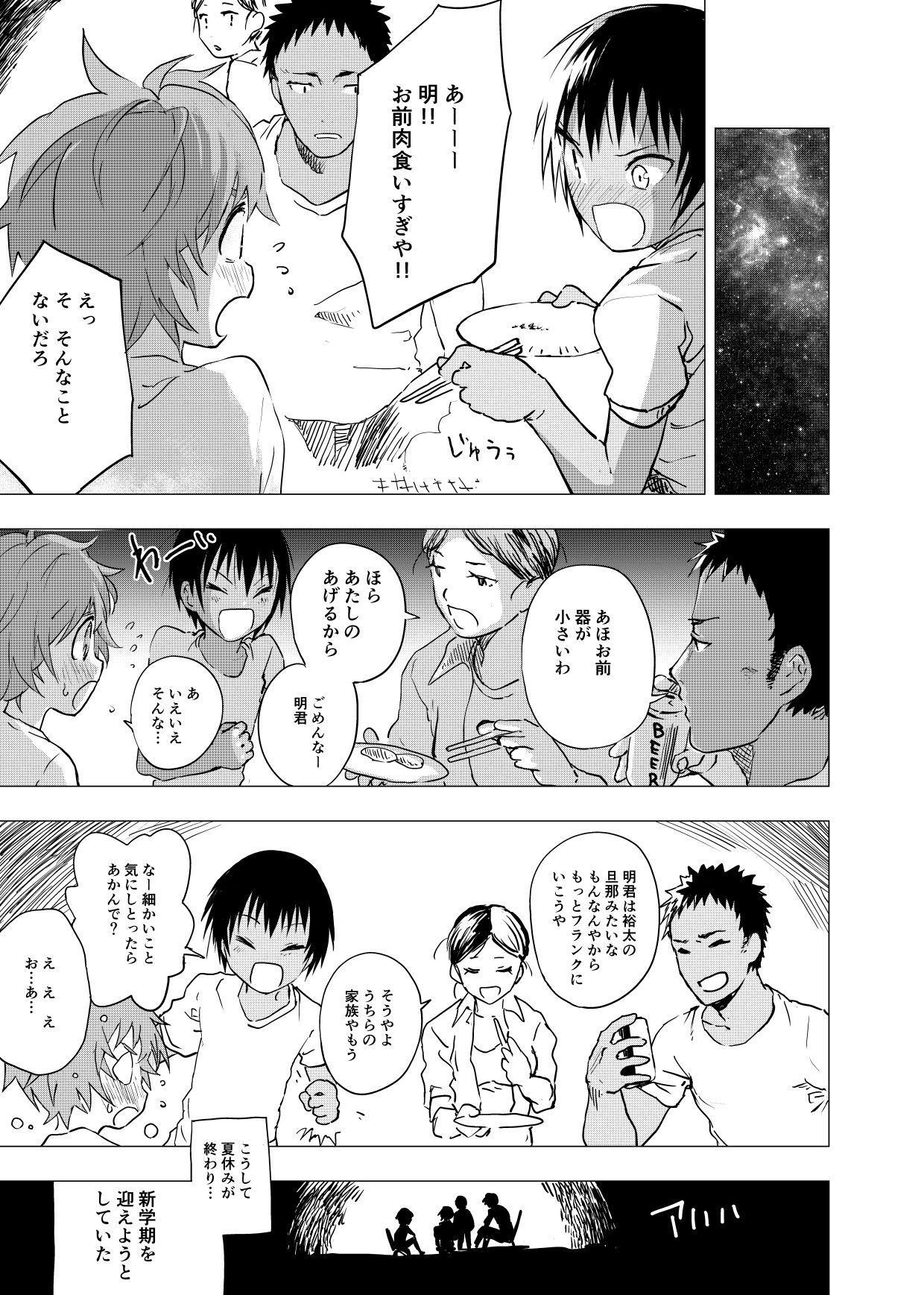 Inaka no Uke Shounen to Tokai no Seme Shounen no Ero Manga 1-6 80