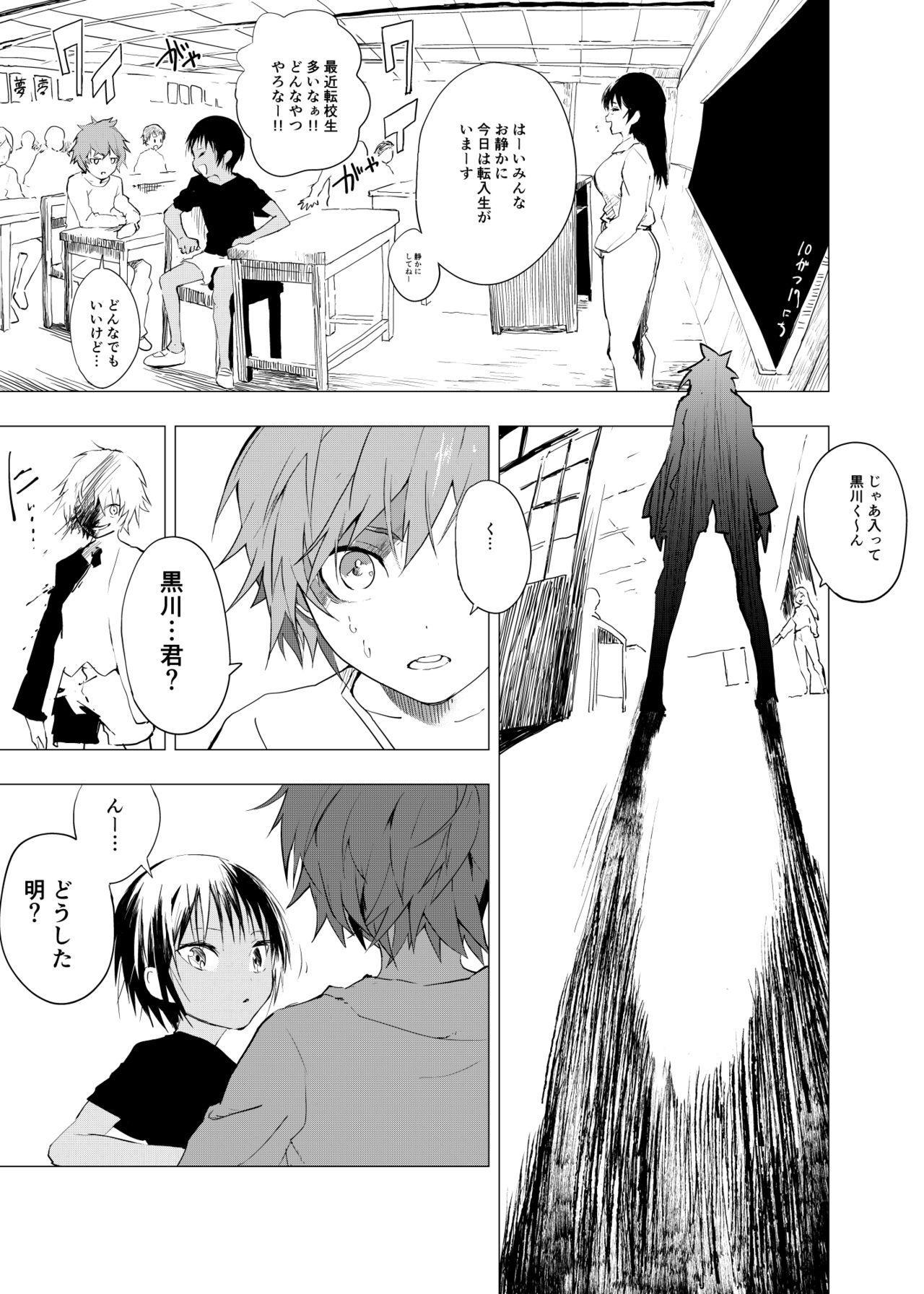 Inaka no Uke Shounen to Tokai no Seme Shounen no Ero Manga 1-6 83