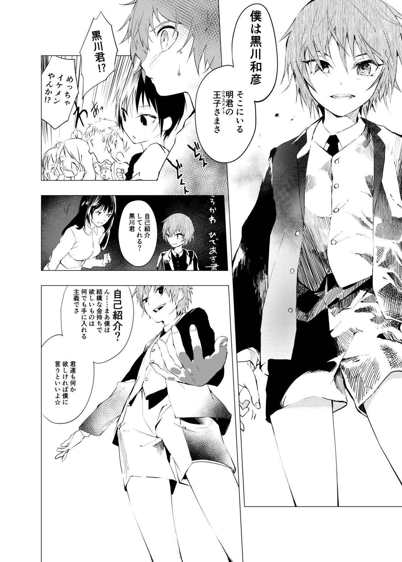 Inaka no Uke Shounen to Tokai no Seme Shounen no Ero Manga 1-6 84