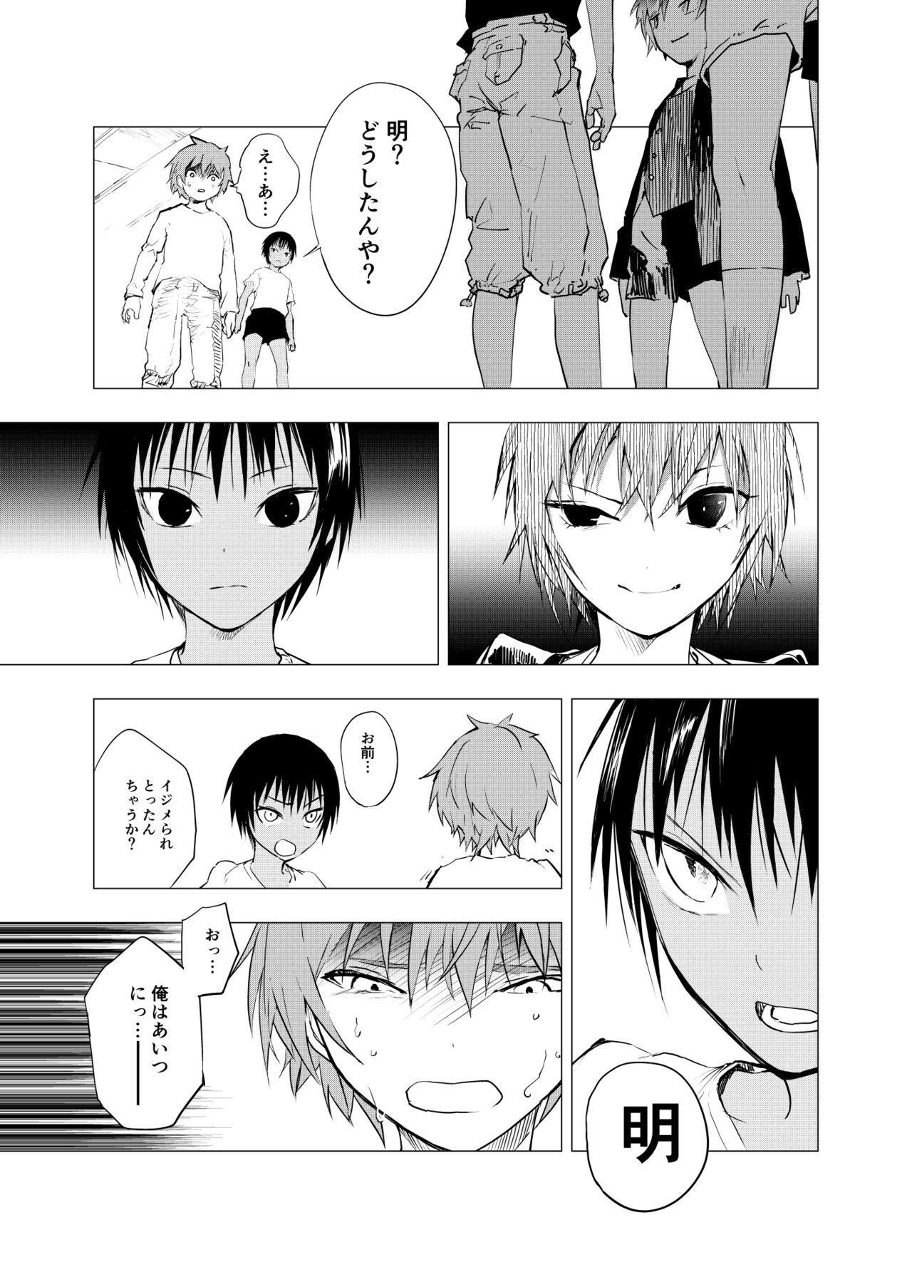 Inaka no Uke Shounen to Tokai no Seme Shounen no Ero Manga 1-6 85