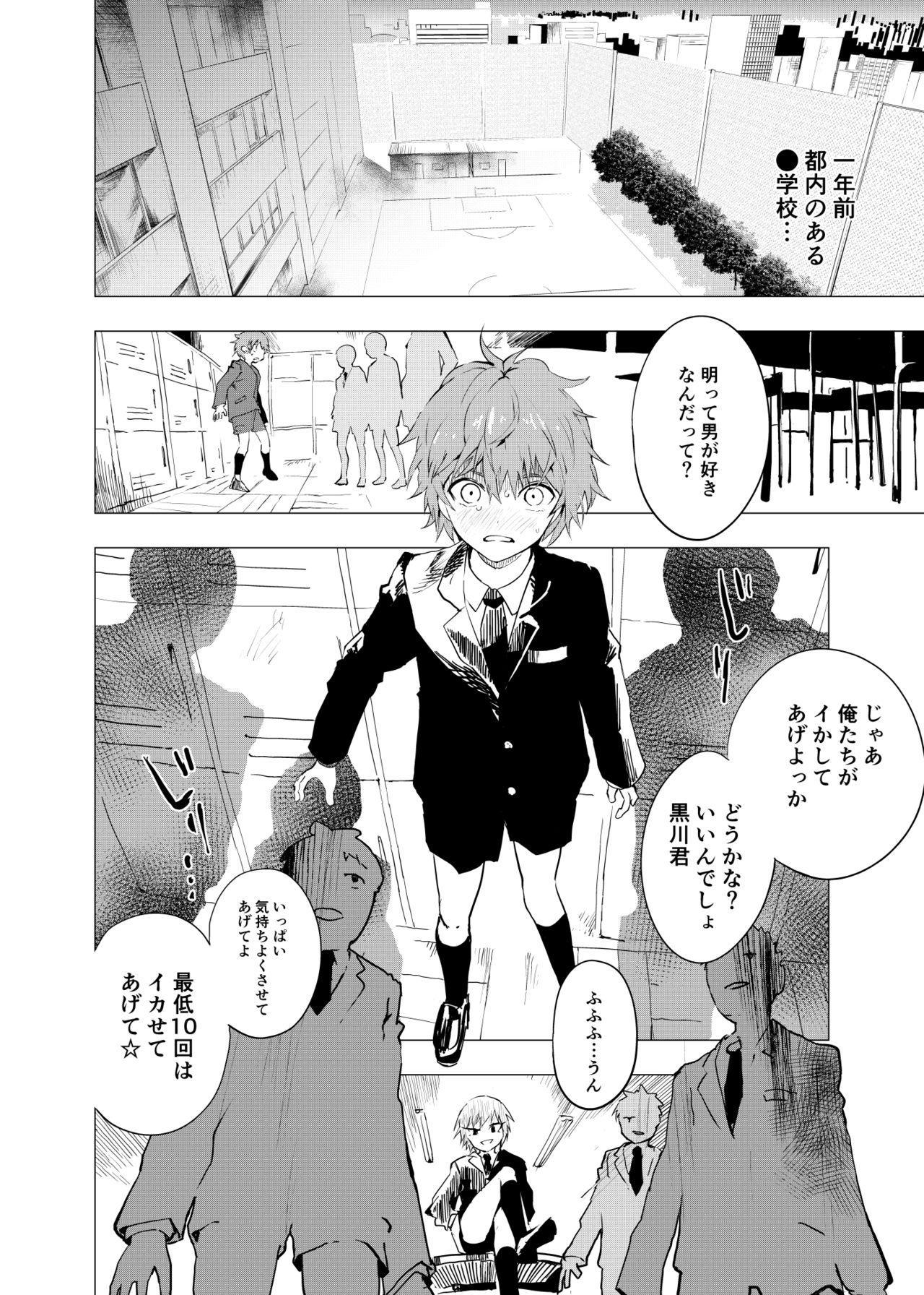 Inaka no Uke Shounen to Tokai no Seme Shounen no Ero Manga 1-6 86