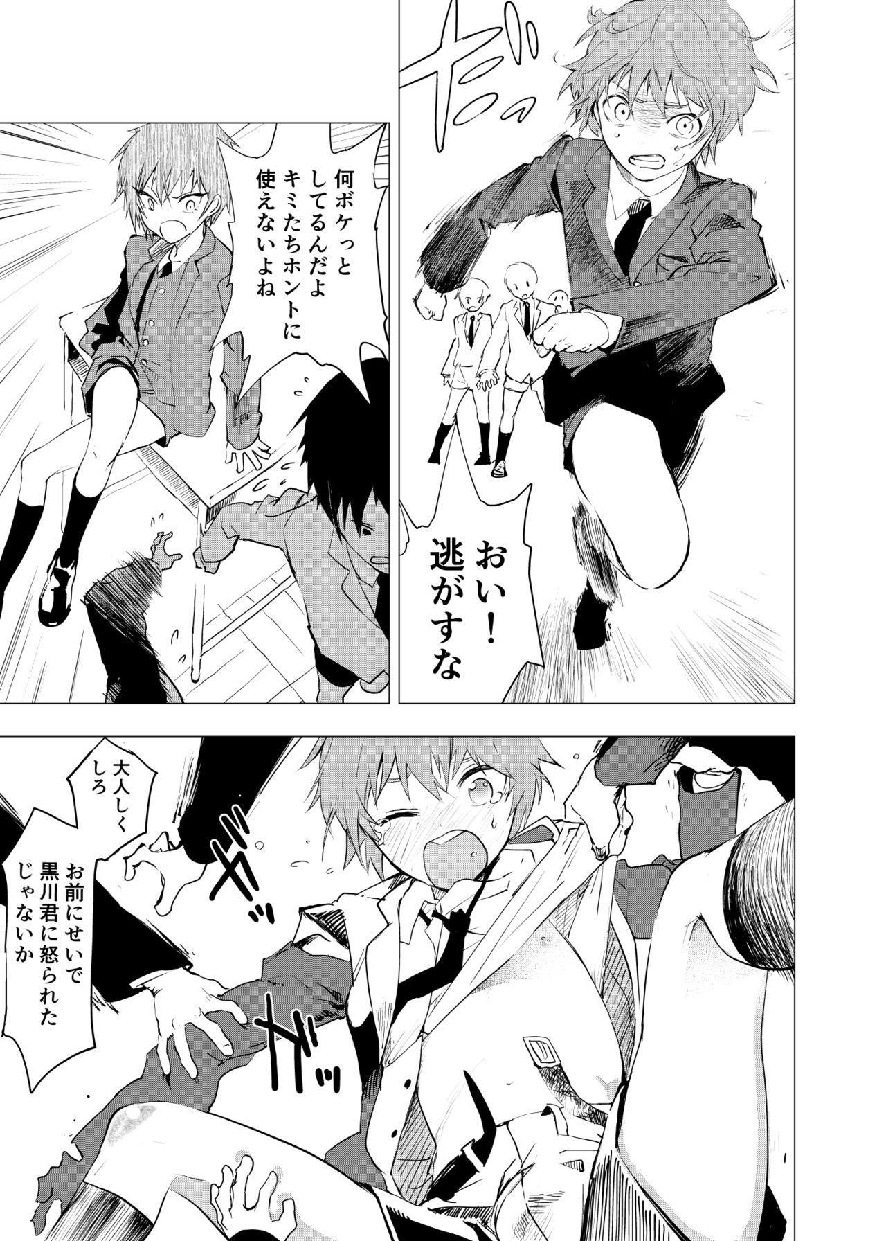 Inaka no Uke Shounen to Tokai no Seme Shounen no Ero Manga 1-6 87