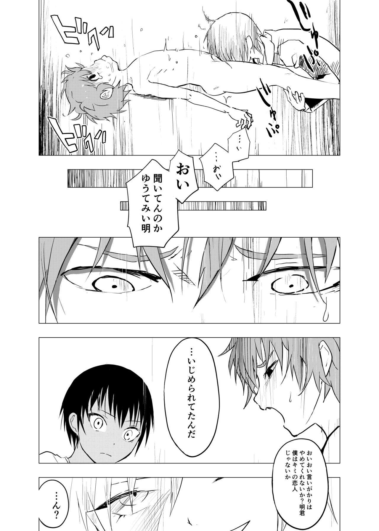 Inaka no Uke Shounen to Tokai no Seme Shounen no Ero Manga 1-6 96