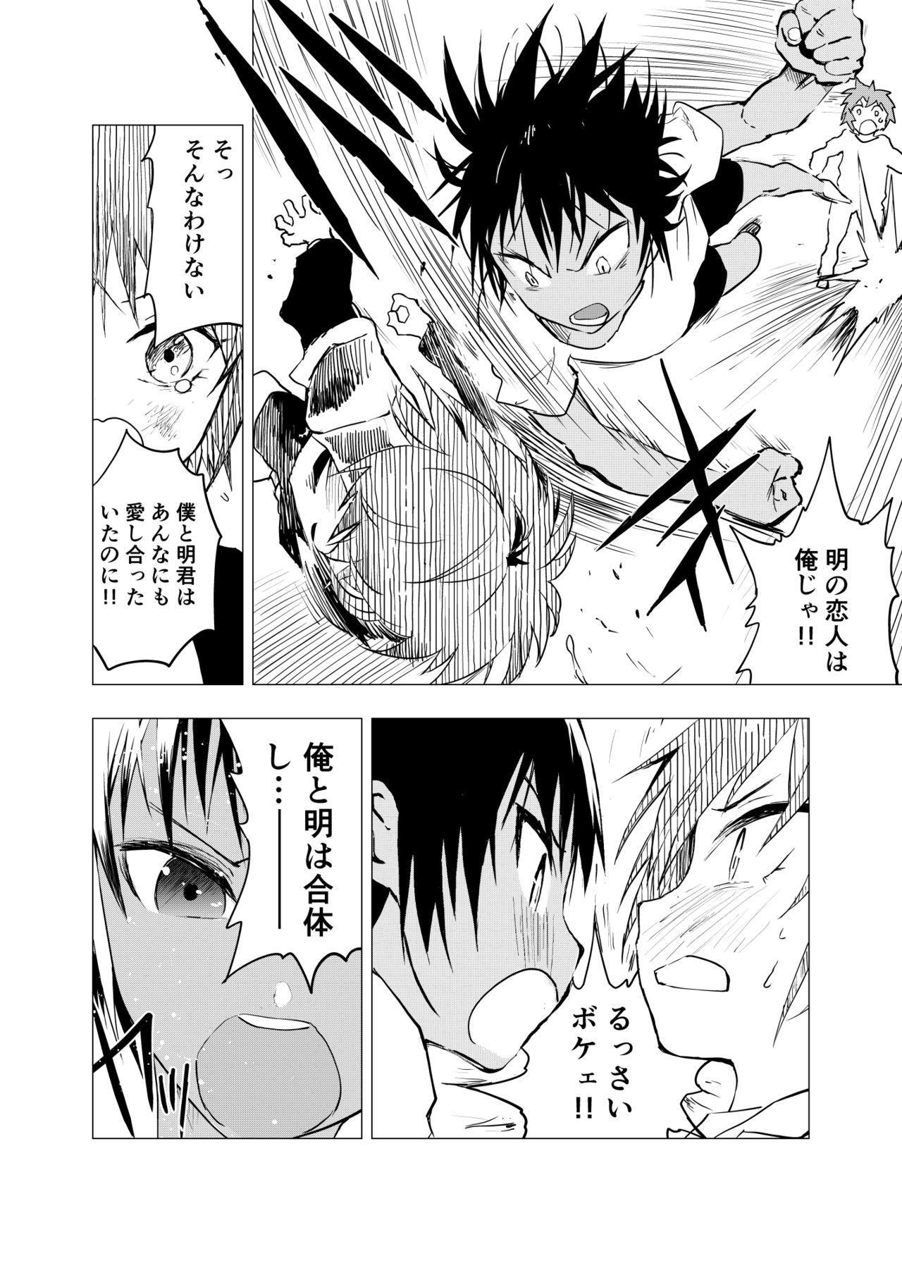 Inaka no Uke Shounen to Tokai no Seme Shounen no Ero Manga 1-6 97