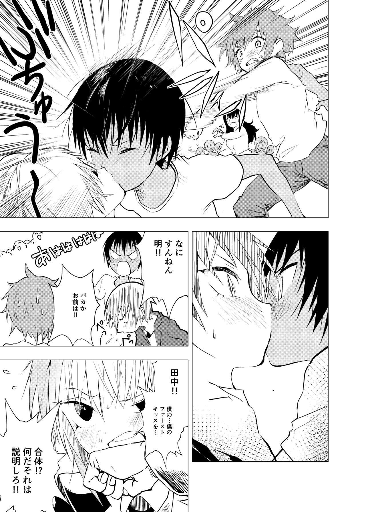 Inaka no Uke Shounen to Tokai no Seme Shounen no Ero Manga 1-6 98