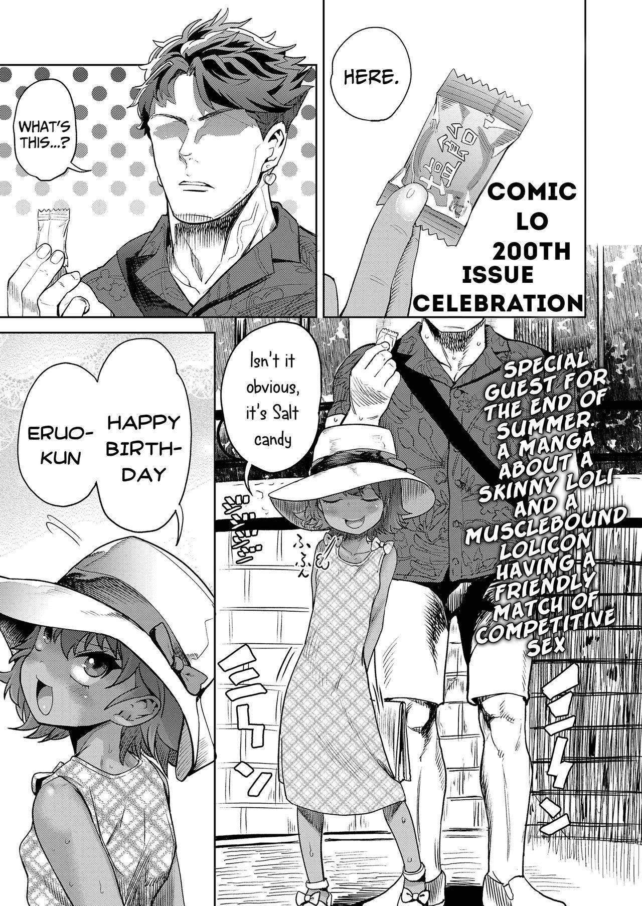 LO200-gou Kinen Manga | Comic LO 200th Issue Celebration 0