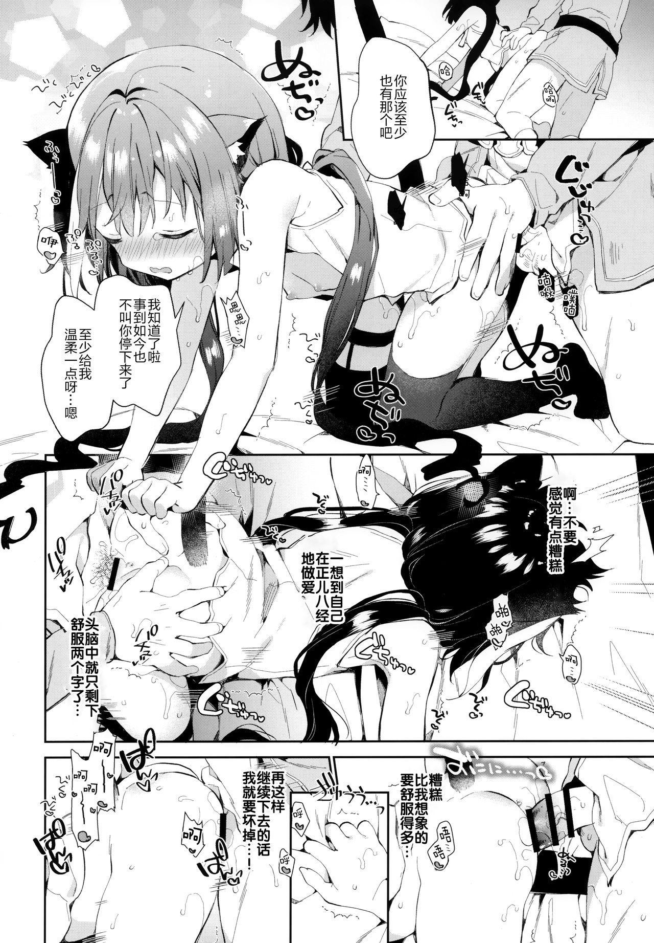 Kyaru-chan to Densetsu no Maken! 17