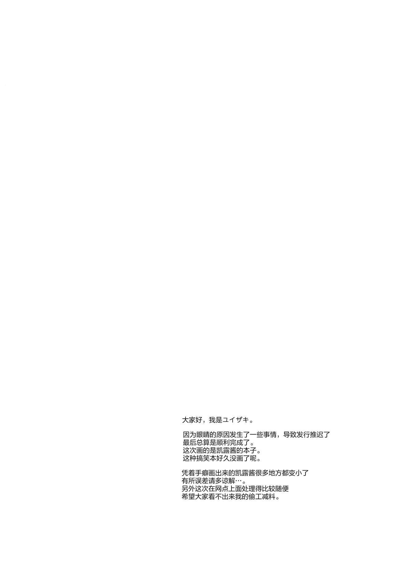 Kyaru-chan to Densetsu no Maken! 24