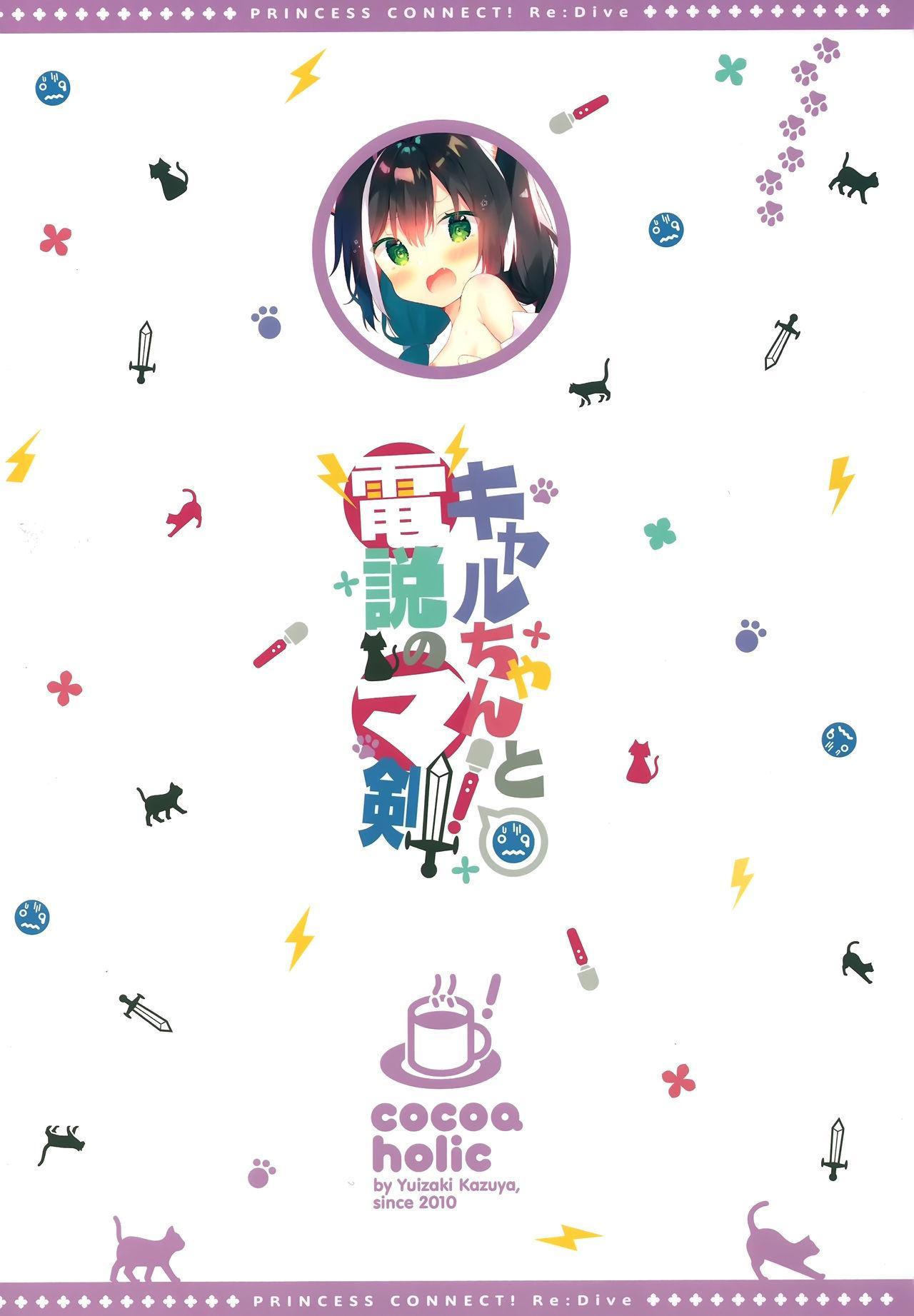 Kyaru-chan to Densetsu no Maken! 26