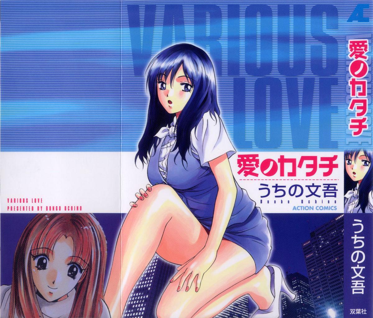 Ai no Katachi - Various Love 0