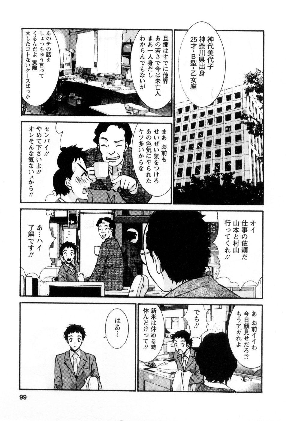 Ai no Katachi - Various Love 97
