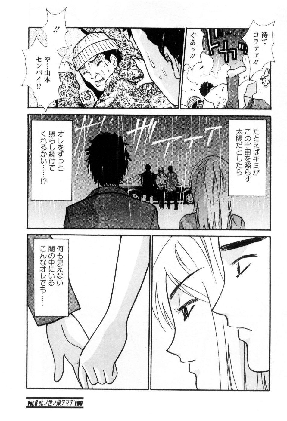 Ai no Katachi - Various Love 110