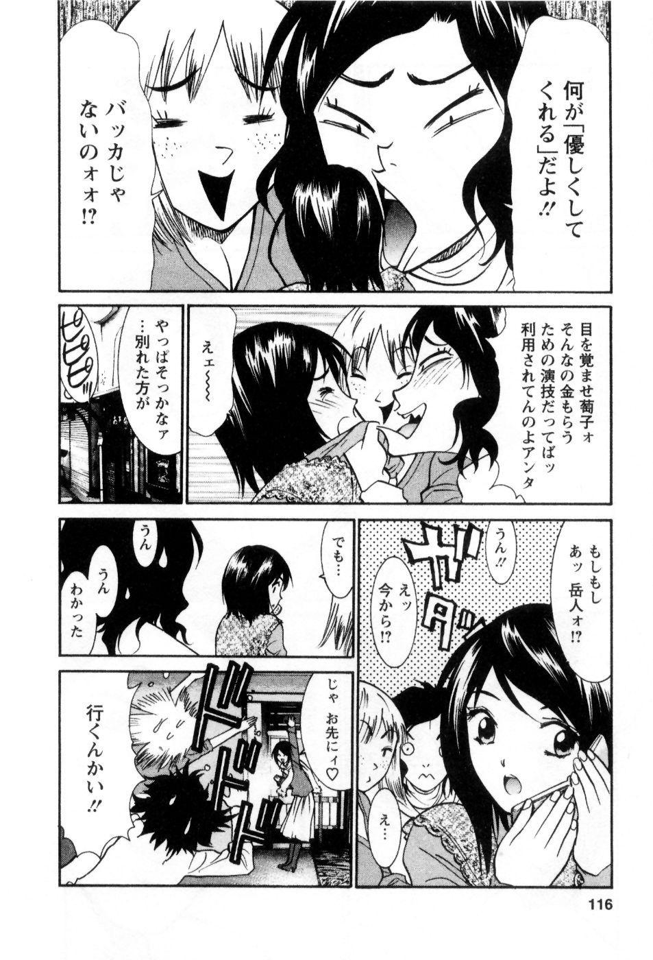 Ai no Katachi - Various Love 114
