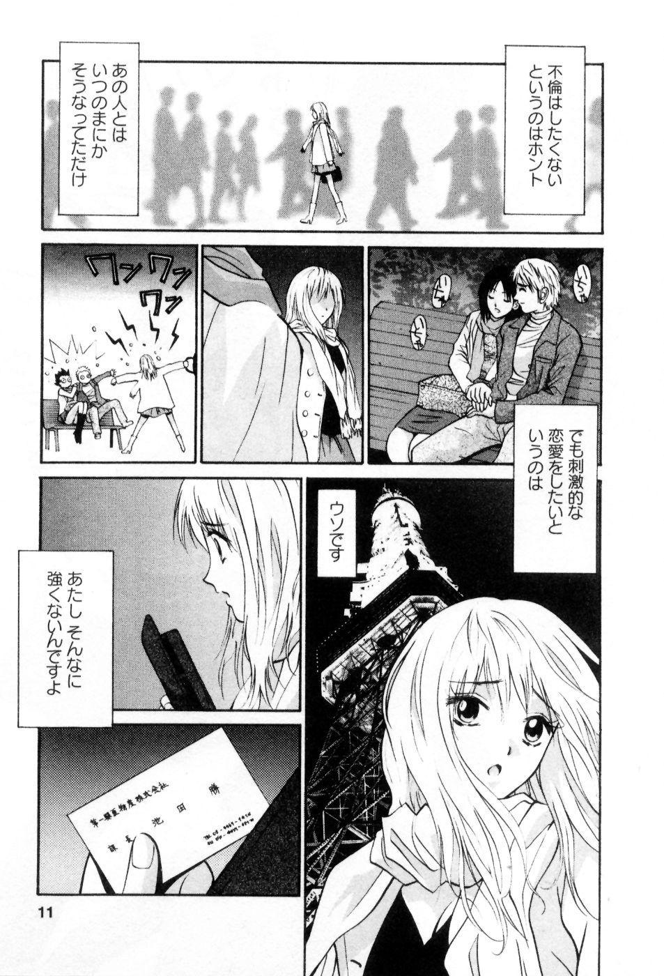 Ai no Katachi - Various Love 10