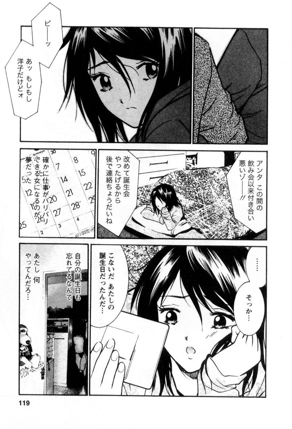 Ai no Katachi - Various Love 117