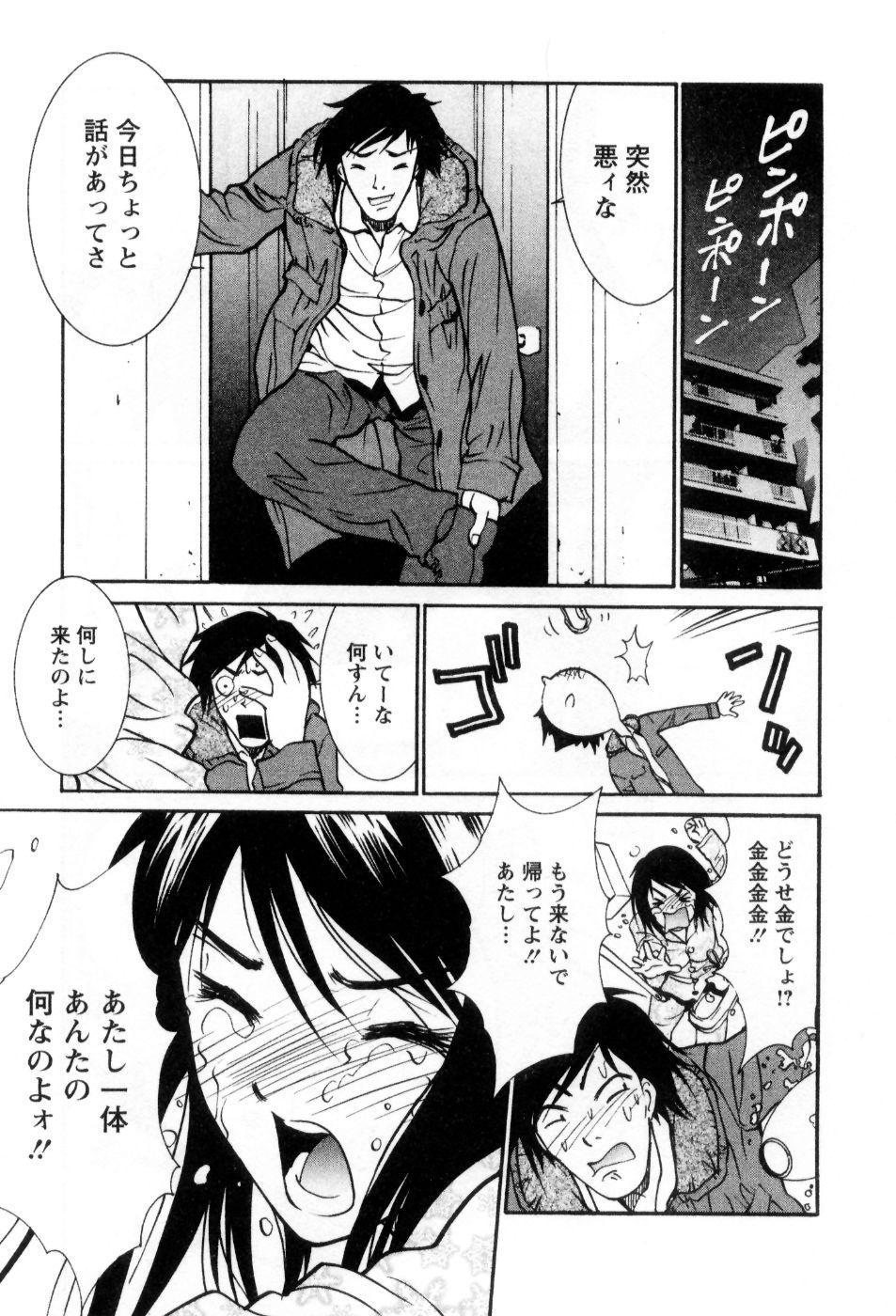 Ai no Katachi - Various Love 119