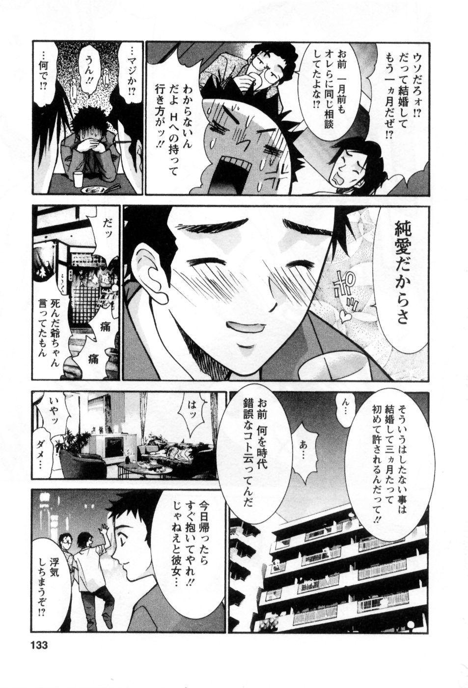 Ai no Katachi - Various Love 131