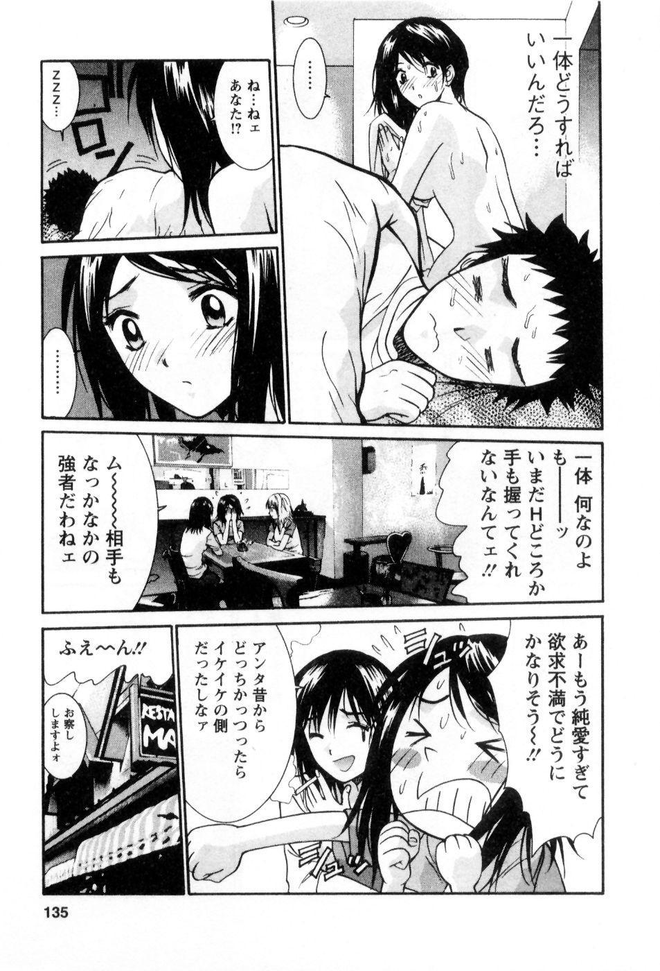 Ai no Katachi - Various Love 133