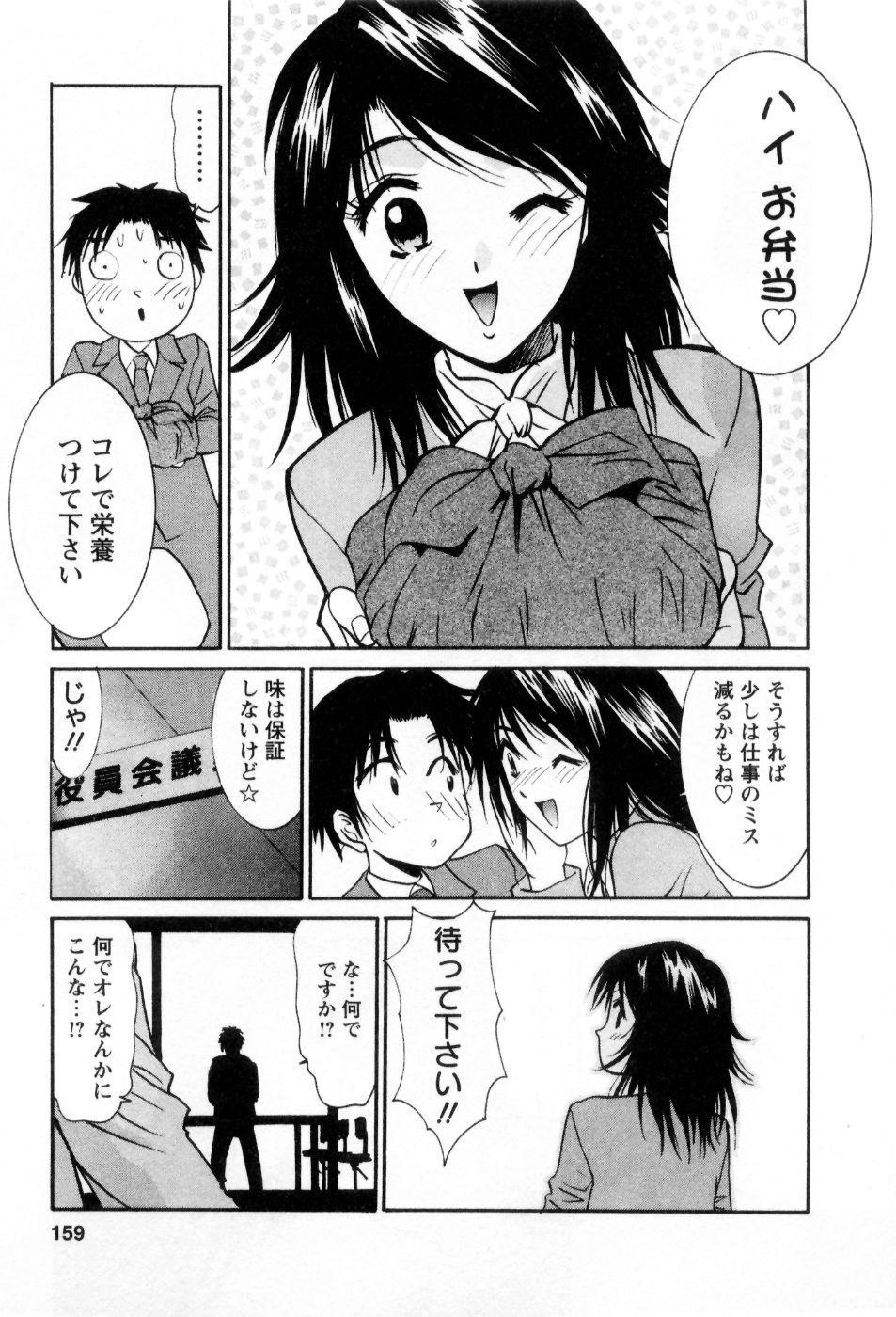 Ai no Katachi - Various Love 157