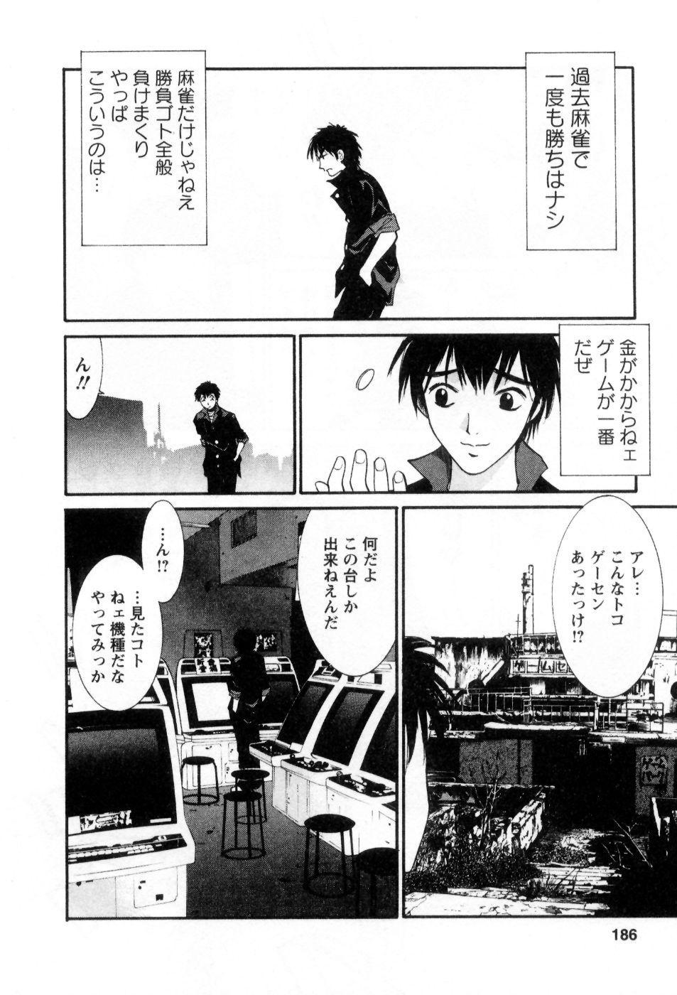 Ai no Katachi - Various Love 184