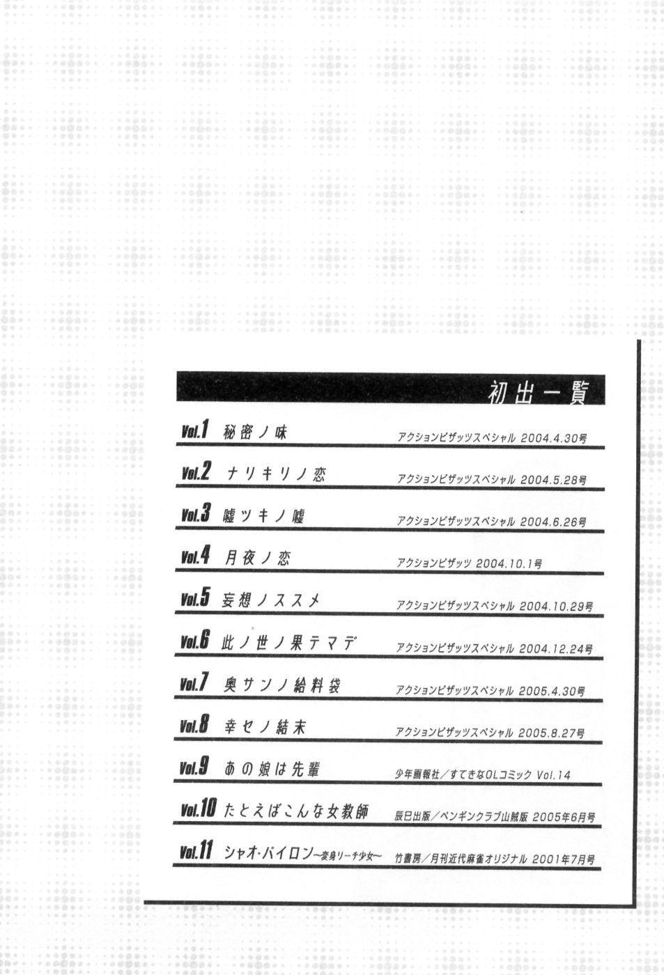 Ai no Katachi - Various Love 198