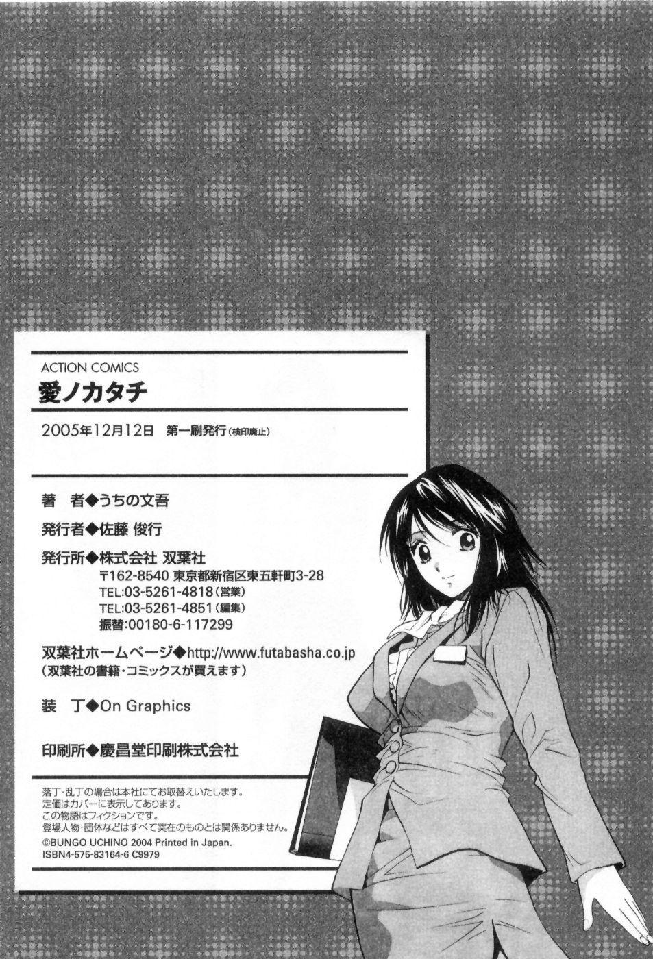 Ai no Katachi - Various Love 199