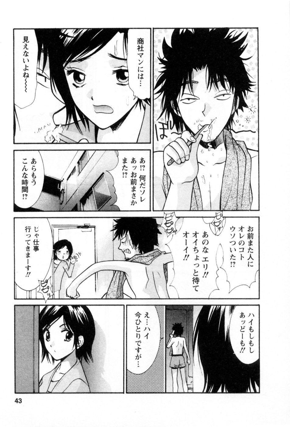 Ai no Katachi - Various Love 41