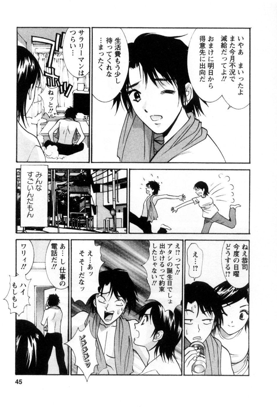 Ai no Katachi - Various Love 43