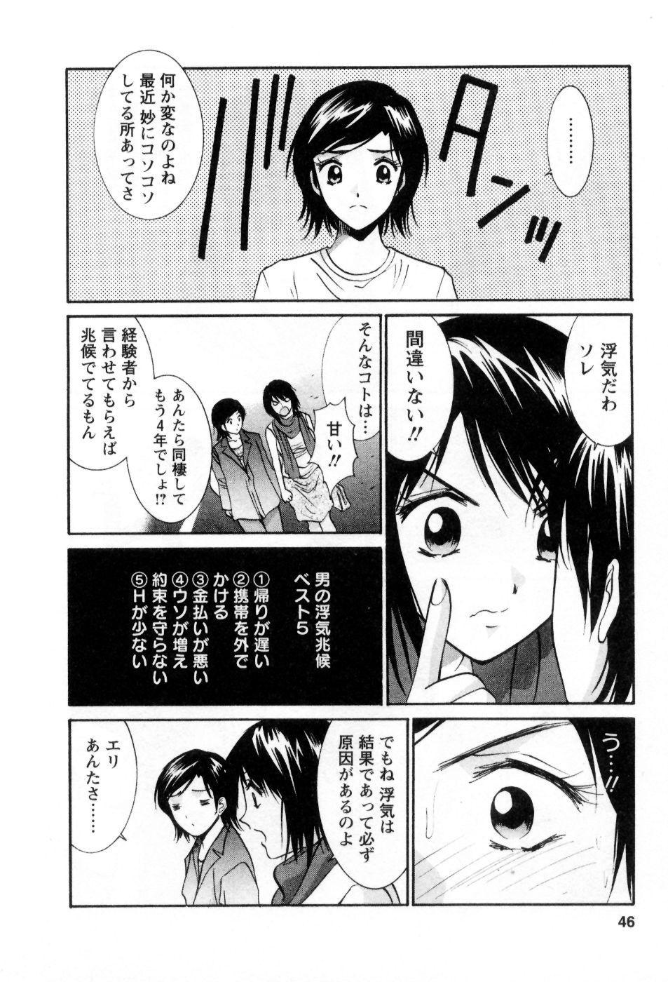 Ai no Katachi - Various Love 44