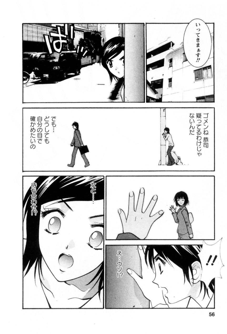 Ai no Katachi - Various Love 54