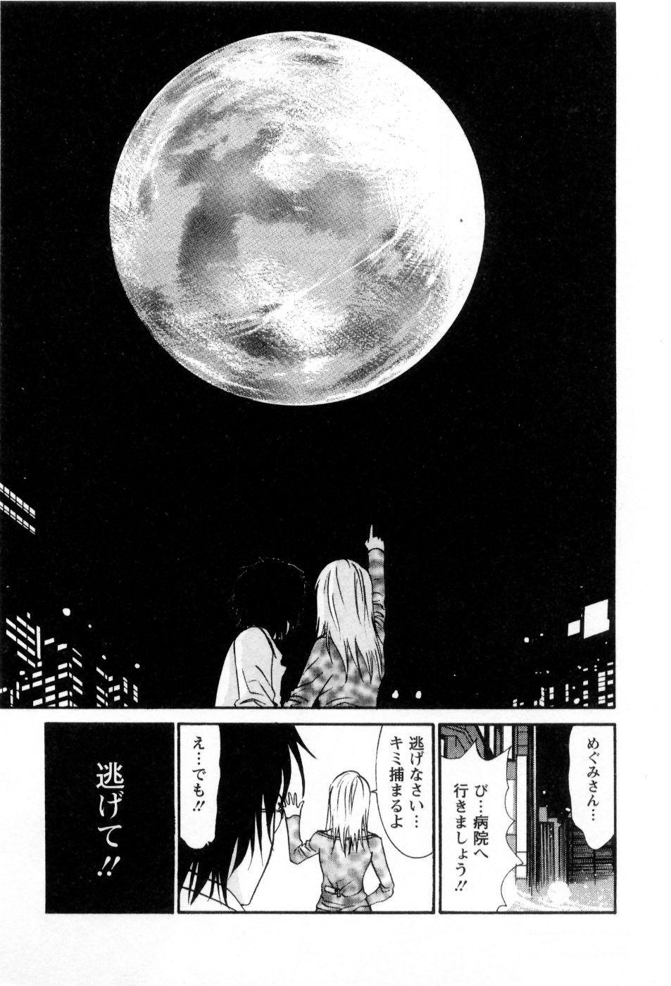 Ai no Katachi - Various Love 73
