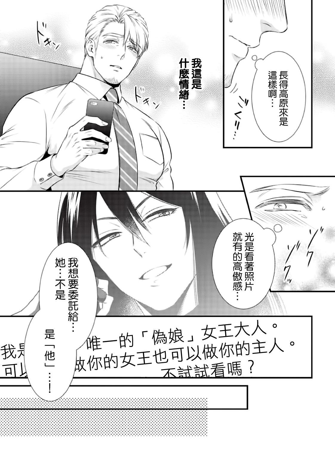 [Aion Kiu] Ijimete Kudasai Omega-sama ch.1-2 [Chinese] [沒有漢化] [Digital] 9