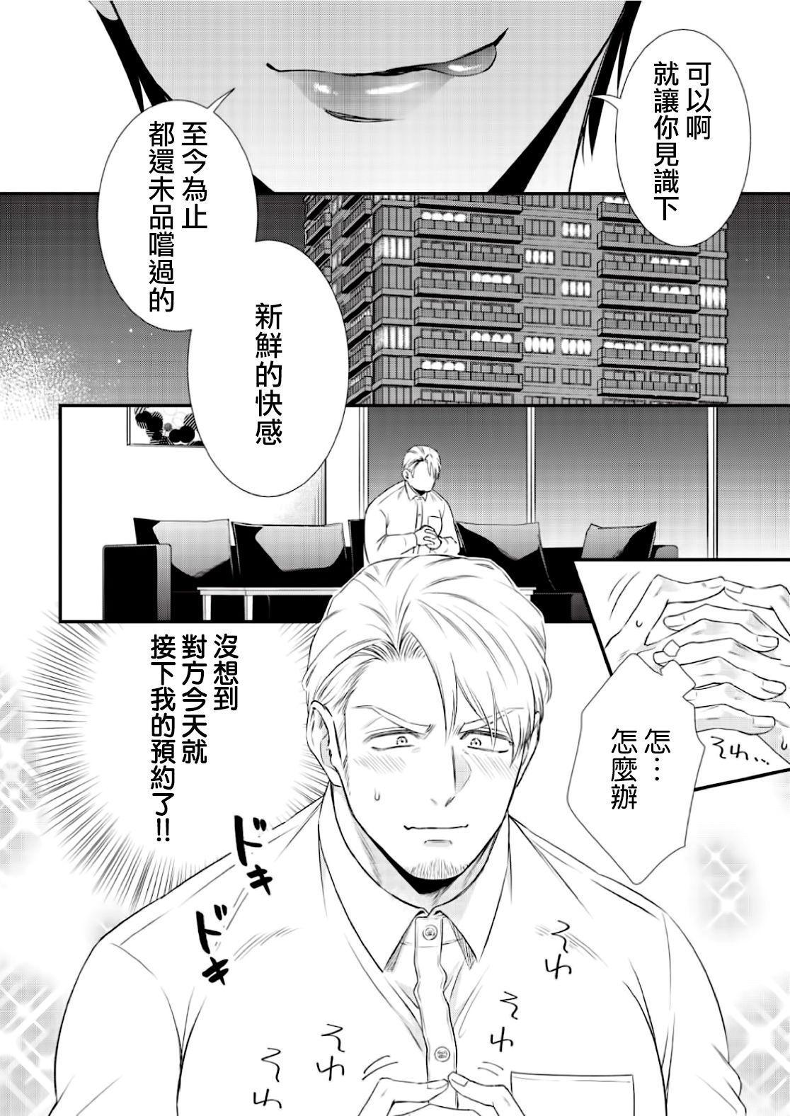 [Aion Kiu] Ijimete Kudasai Omega-sama ch.1-2 [Chinese] [沒有漢化] [Digital] 12