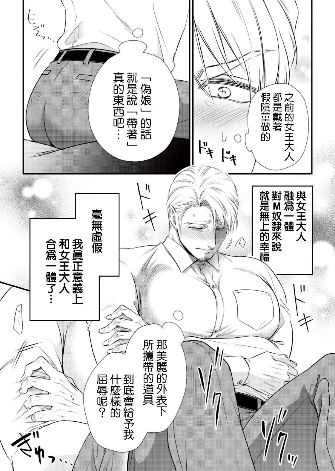 [Aion Kiu] Ijimete Kudasai Omega-sama ch.1-2 [Chinese] [沒有漢化] [Digital] 13