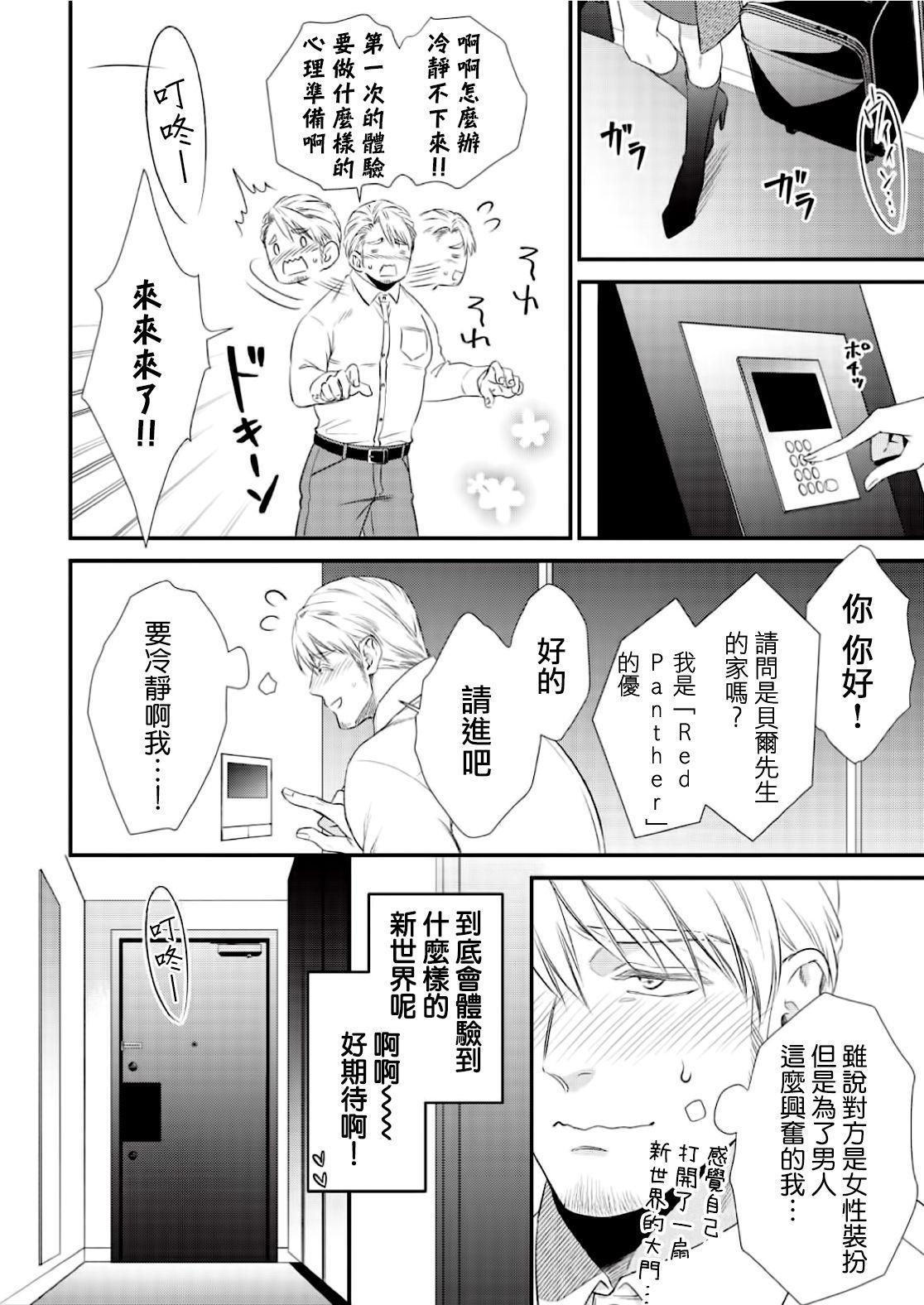 [Aion Kiu] Ijimete Kudasai Omega-sama ch.1-2 [Chinese] [沒有漢化] [Digital] 14