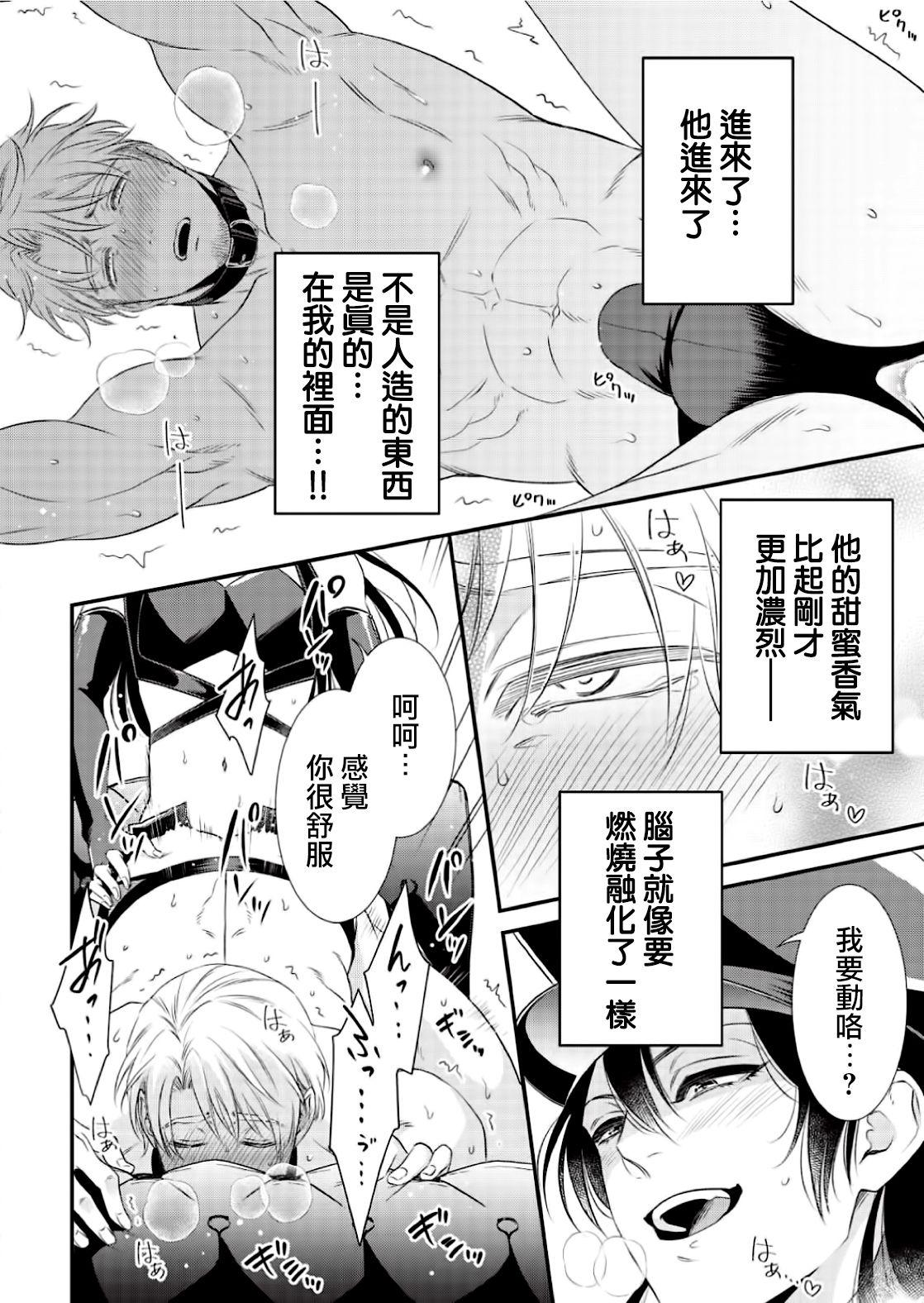 [Aion Kiu] Ijimete Kudasai Omega-sama ch.1-2 [Chinese] [沒有漢化] [Digital] 26