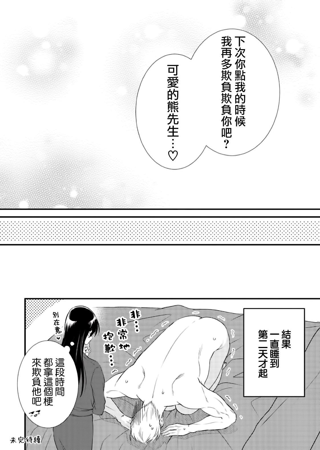[Aion Kiu] Ijimete Kudasai Omega-sama ch.1-2 [Chinese] [沒有漢化] [Digital] 30