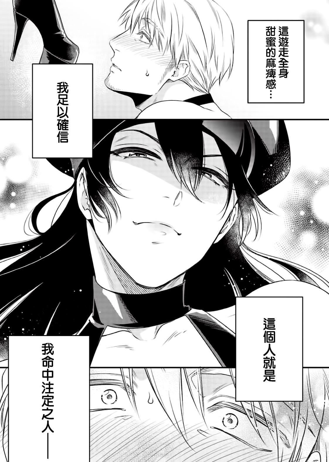 [Aion Kiu] Ijimete Kudasai Omega-sama ch.1-2 [Chinese] [沒有漢化] [Digital] 3