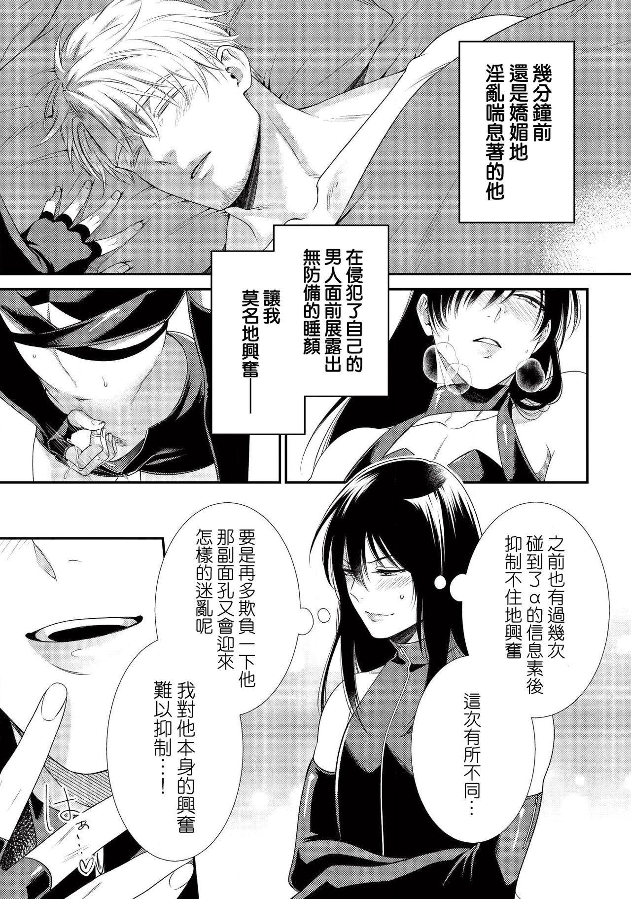 [Aion Kiu] Ijimete Kudasai Omega-sama ch.1-2 [Chinese] [沒有漢化] [Digital] 39