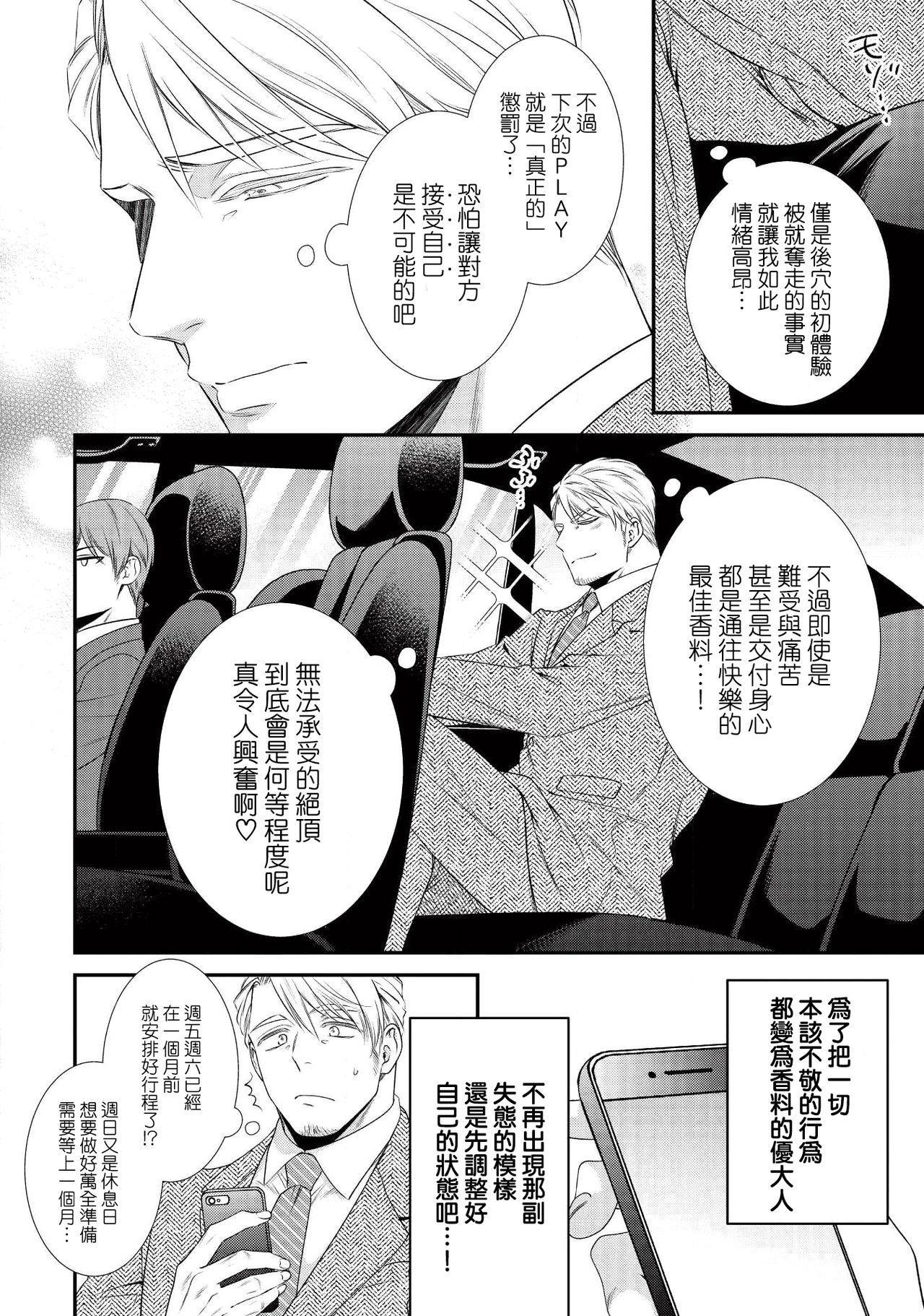 [Aion Kiu] Ijimete Kudasai Omega-sama ch.1-2 [Chinese] [沒有漢化] [Digital] 42