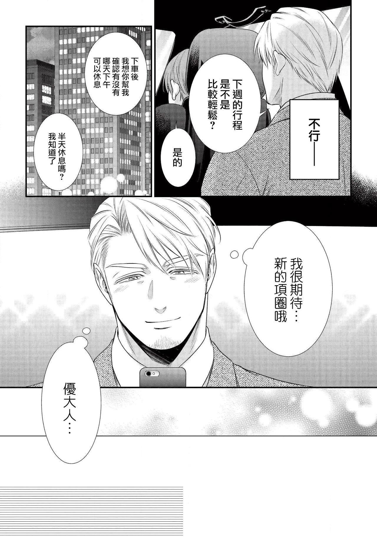 [Aion Kiu] Ijimete Kudasai Omega-sama ch.1-2 [Chinese] [沒有漢化] [Digital] 43