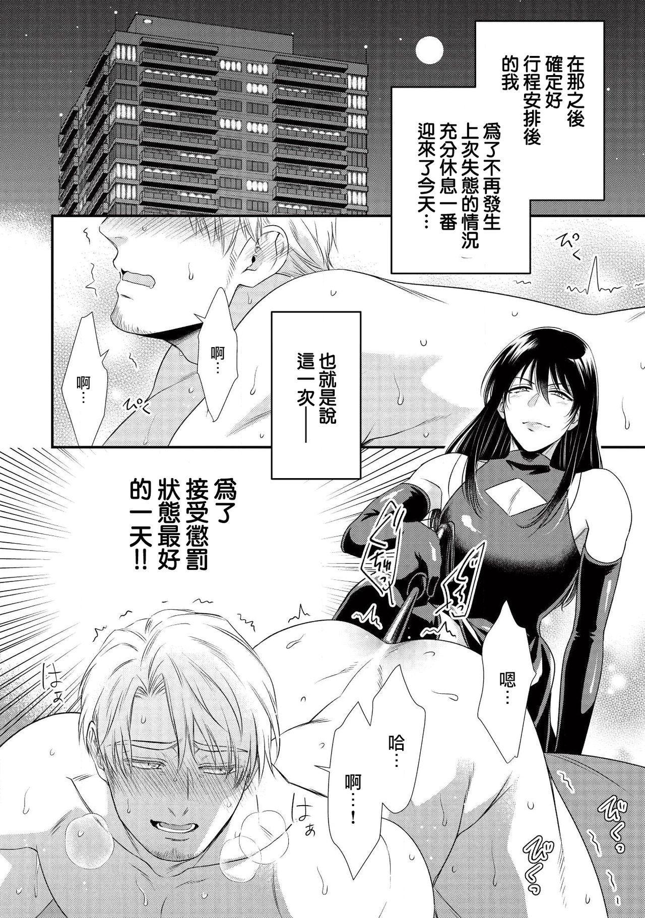[Aion Kiu] Ijimete Kudasai Omega-sama ch.1-2 [Chinese] [沒有漢化] [Digital] 44