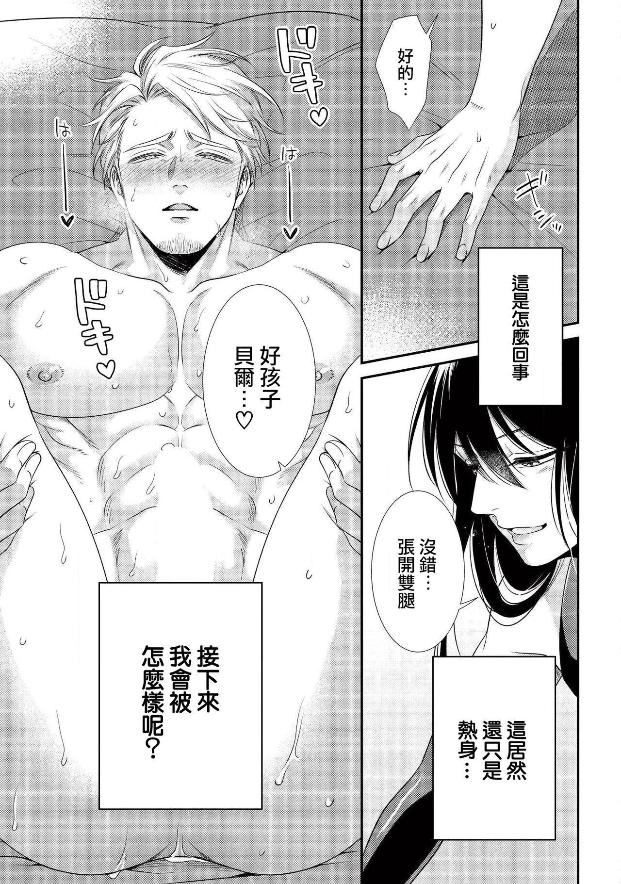 [Aion Kiu] Ijimete Kudasai Omega-sama ch.1-2 [Chinese] [沒有漢化] [Digital] 47